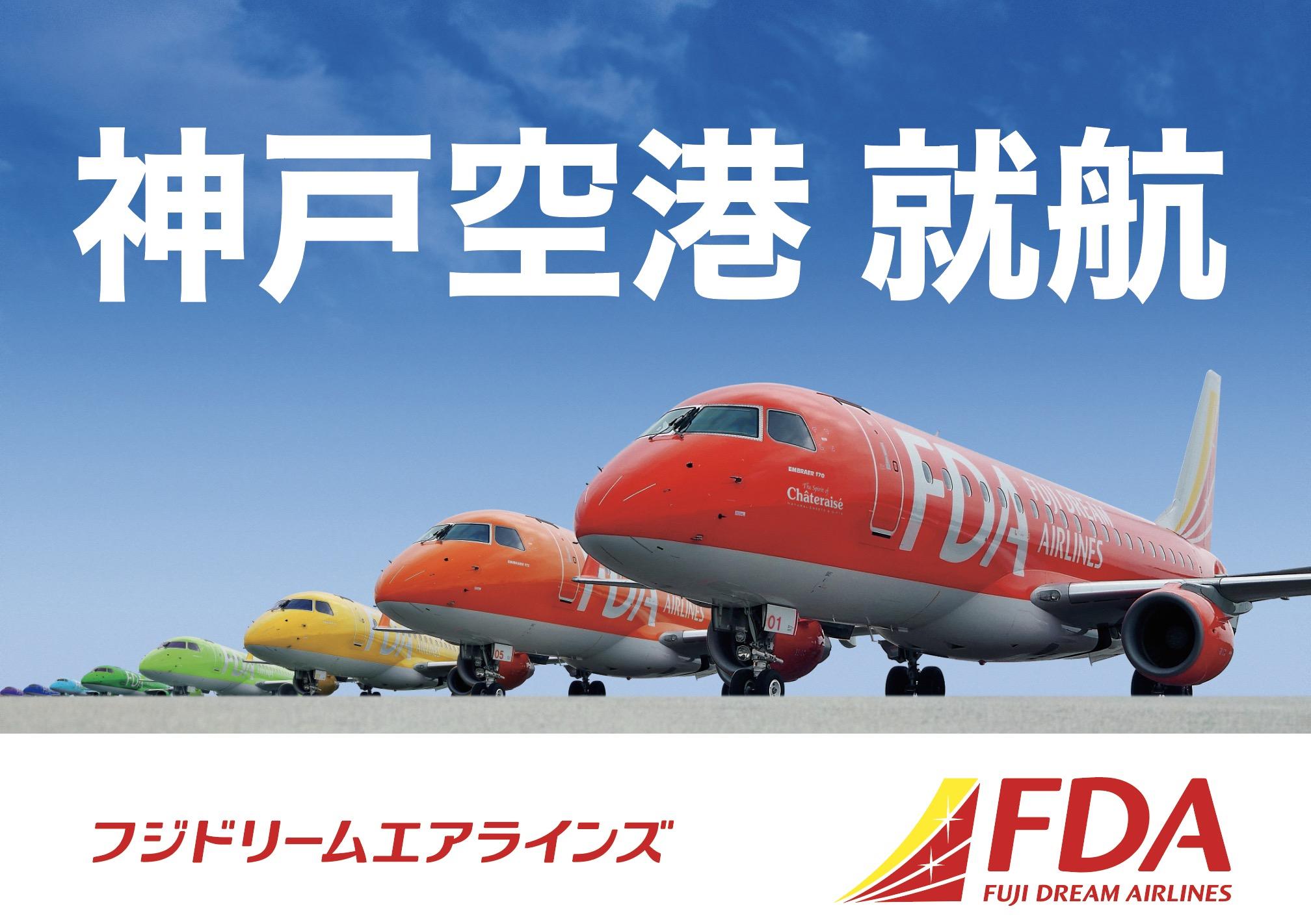 神戸 空港 松本 空港